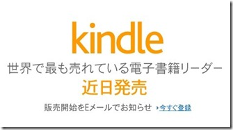 kindle-comingsoon-gw-d-jp-470x260