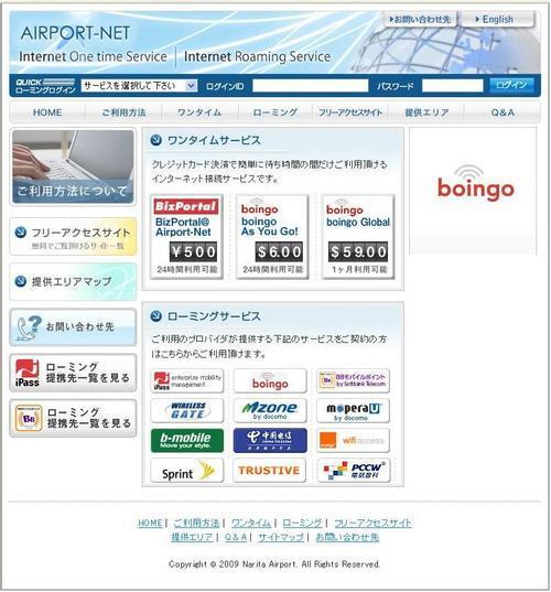Airportnet1_5