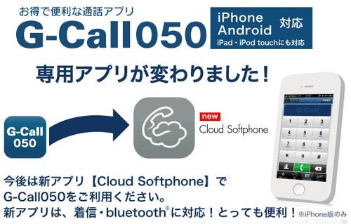 Gcall050