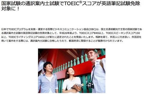Toeic20131220