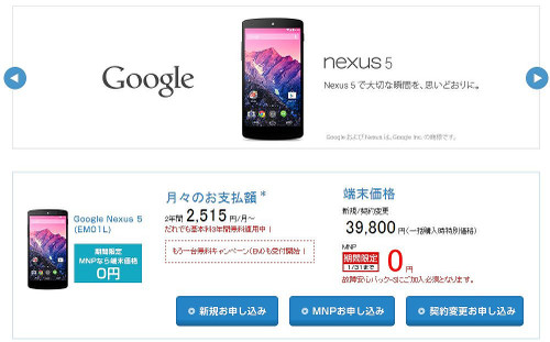 Nexus_5_mnp04_2