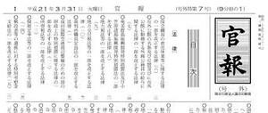 Index_kanpo